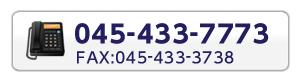 電話番号045-433-7773 ファックス番号045-433-3738